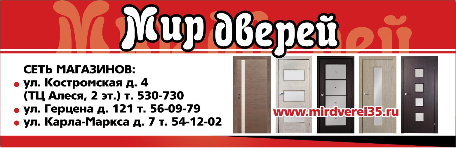98ee7891 Приглашаем посетить наши магазины - у нас новая коллекция дверей ...